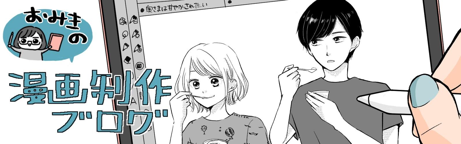 おみきの漫画制作ブログ